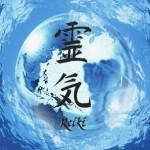 El agua bendecida con Reiki
